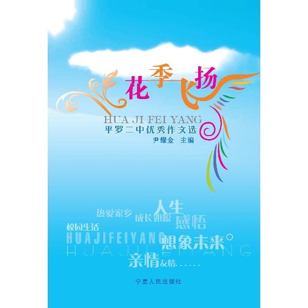 作文选 封面; 花季飞扬:平罗二中优秀作文选-尹耀金图片