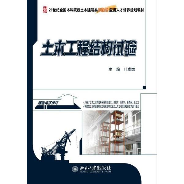 土木工程结构试验-叶成杰