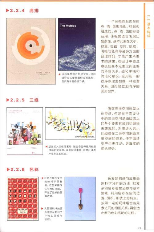 《版式设计速查宝典》(arttone视觉研究中心)【简介