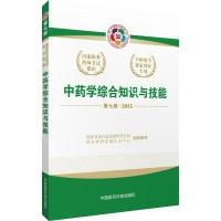 (2015)国家执业药师考试指南•中药学综合知识与技能(第7版)
