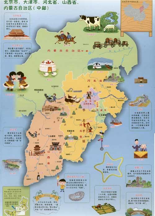 《我的第一本中国地图册》(迪啵儿儿童趣味地图班)