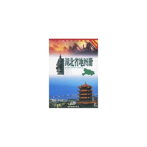 湖北省地图册-中国地图出版社-旅游-文轩网