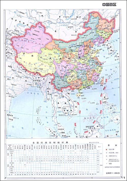 广西.海南省公路里程地图册