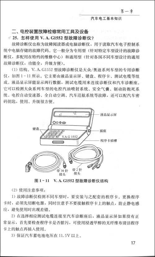 82.汽车仪表系统的接线规律是怎样的?