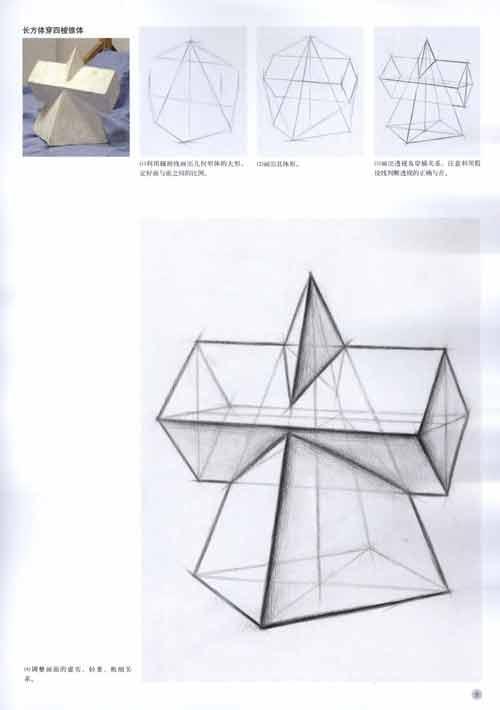 几何形体 结构素描 陈戈戈 艺术 书籍