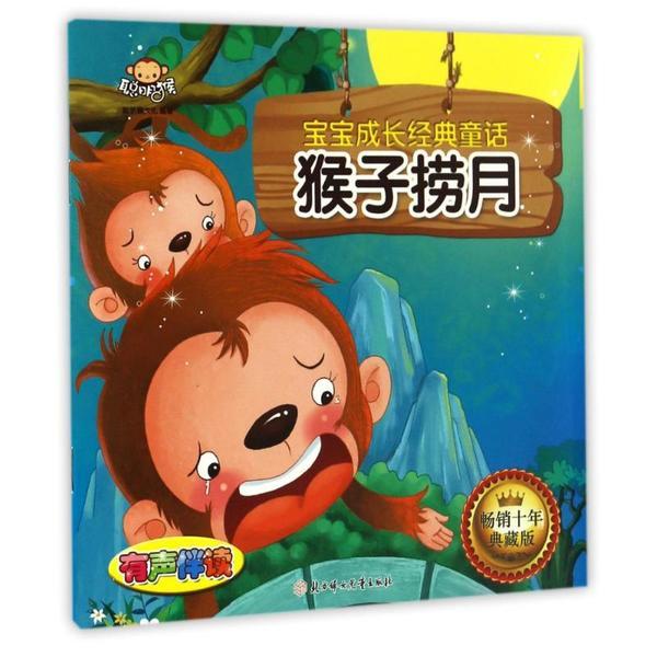 猴子捞月/宝宝成长经典童话