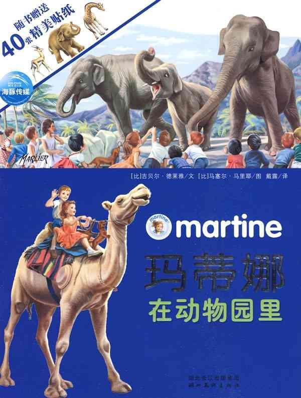 玛蒂娜在动物园里/玛蒂娜故事贴纸书(第2辑)