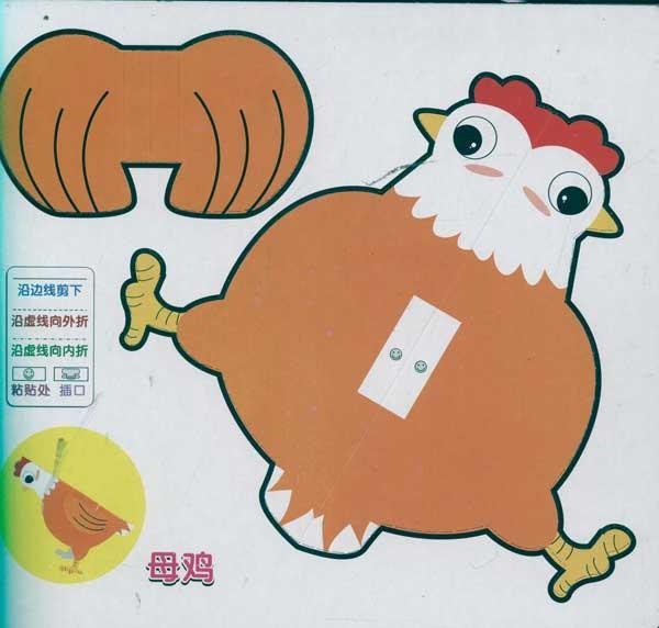 动物乐园 宝宝益智手工-上海仙剑文化传播有限公司