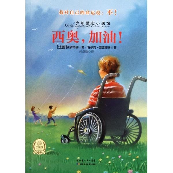 西奥加油/少年励志小说馆 书籍正版 (法国)克罗蒂娜·勒&mi.