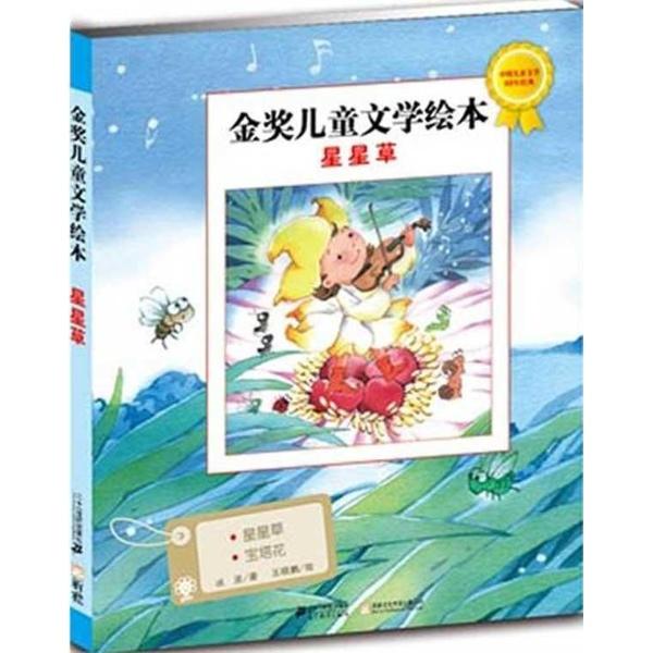 将中国经典的幼儿文学作品发扬光大