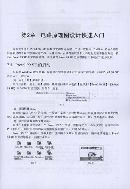 1i/v变换信号调理电路板实例