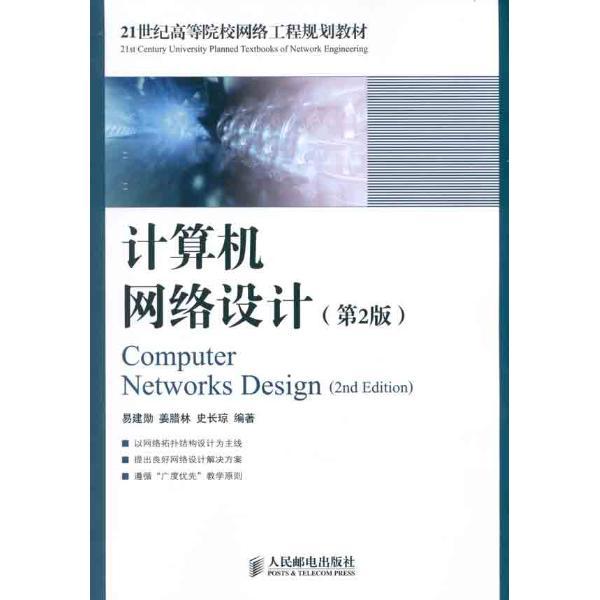 计算机网络设计-易建勋