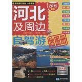 河北及周边自驾游地图册(2015)(新版)