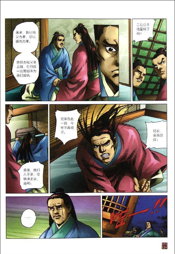 《画说中国07:完璧归赵将相和(全新漫画版)》()