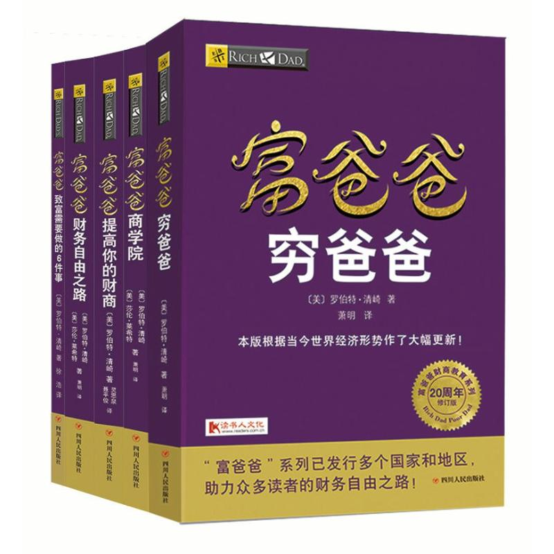 富爸爸畅销精选套装(共5册)