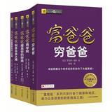 富爸爸暢銷精選套裝(共5冊)