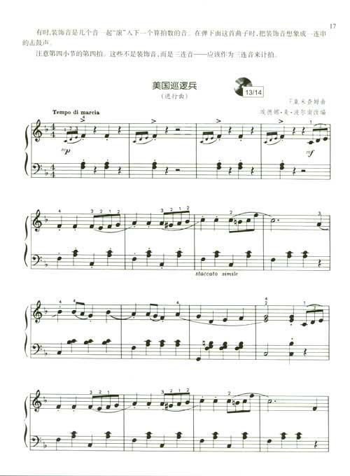 钢琴天天练练进阶教程6图片