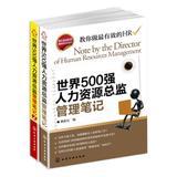 世界500强人力资源总监管理笔记1+2(套装2册)