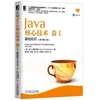 Java核心技术 原书第10版(原书0版)(卷1 基础知识)