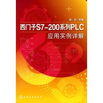 西門子s7-200系列plc應用實例詳解-趙光-電工技術