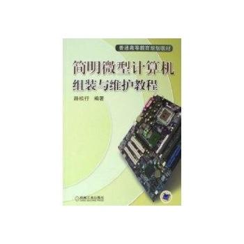 简明微型计算机组装与维护教程-路松行-大学-文轩网