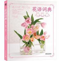 花语词典:赏花,插花,花礼
