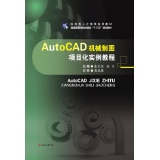 AutoCAD机械制图项目化实例教程