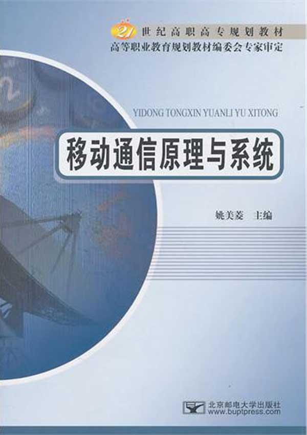 移动通信原理与系统,电子通信