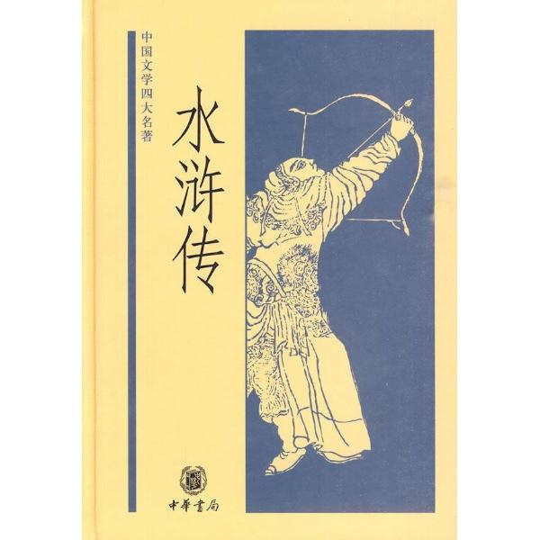 中国古典小说 > 水浒传
