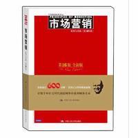 市场营销:原理与实践(第16版)(工商管理新万博官网manbetx译丛)