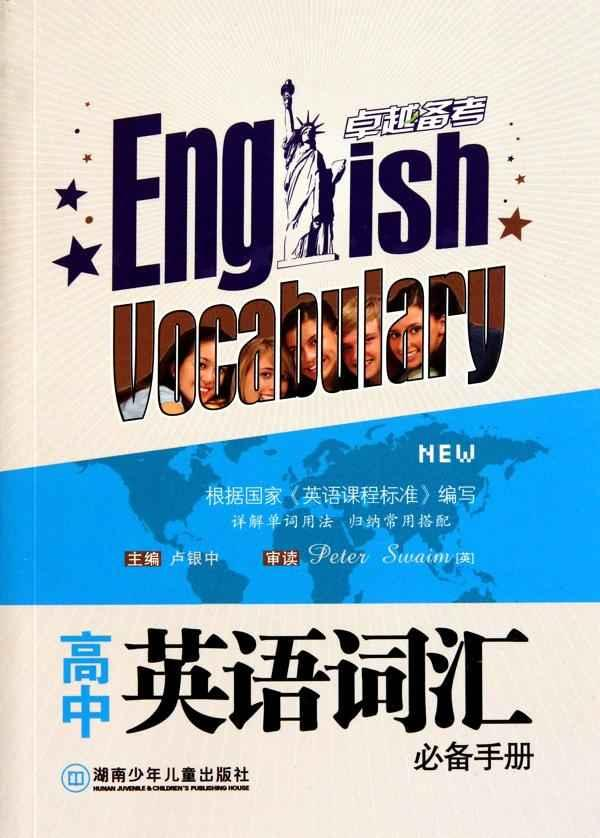 高中英语词汇必备手册