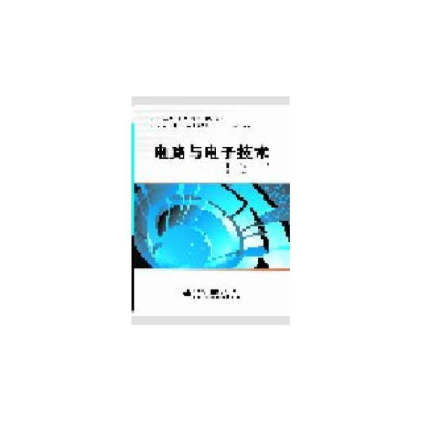 本书通过12个项目来介绍电路基本定律,直流电路,正弦交流电路,互感