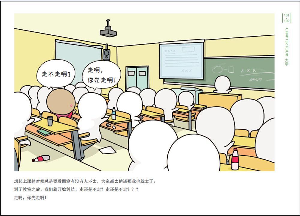 我怀念不是大学陈骏基青春与动漫绘本v大学初中泰安志愿表书籍图片