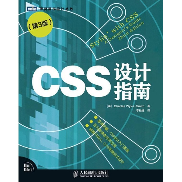 css设计指南 史密斯 图形图像