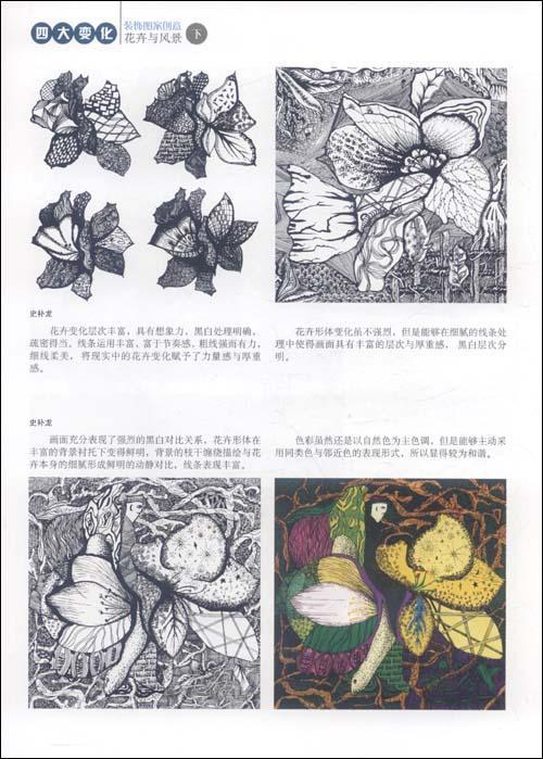 四大变化装饰图案创意.花卉与风景.下图片