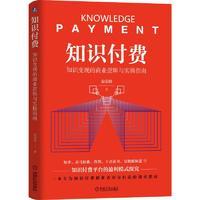 知识付费 知识变现的商业逻辑与实操指南