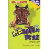 这是真的•同类相食的青蛙