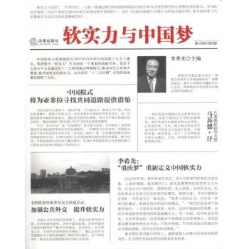 软实力与中国梦--传统文化-文轩网