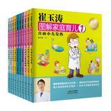 崔玉涛图解家庭育儿(近期新升级版)
