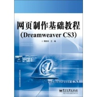 网页制作基础教程(DREAMWEAVER CS3)-葛