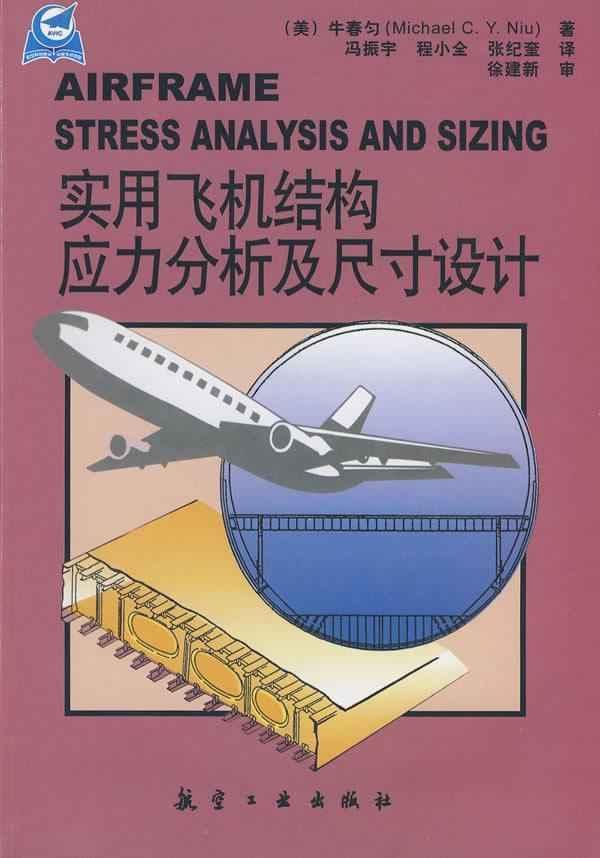 实用飞机结构应力分析及尺寸设计