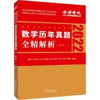 数学历年真题全精解析(数学一) 2022