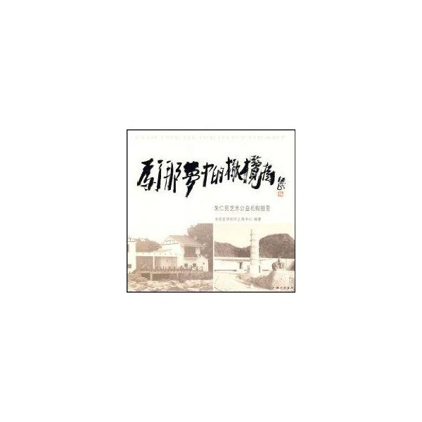 为了那梦中的橄榄树:朱仁民艺术公益机构掇景-全国