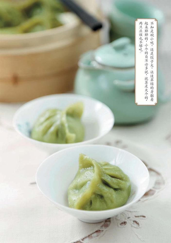 核桃花包水饺的步骤 图片