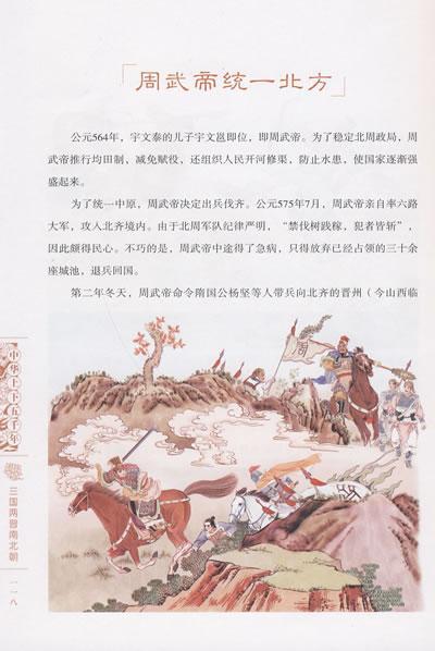 国两晋南北朝 中华上下五千年 少儿彩图版