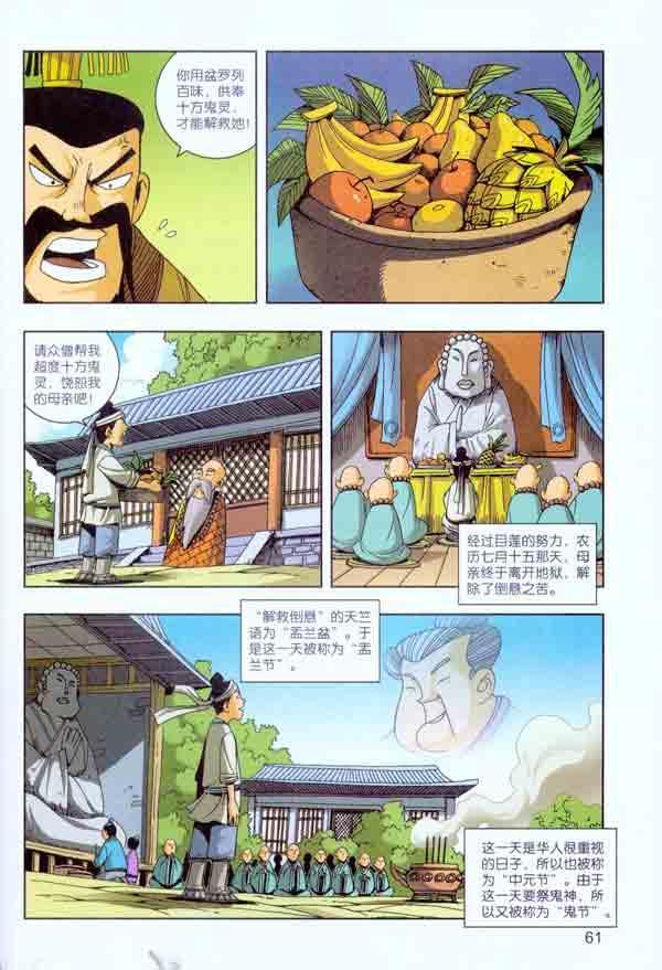 五月天色美女义义囹�a_漫画中国民俗1