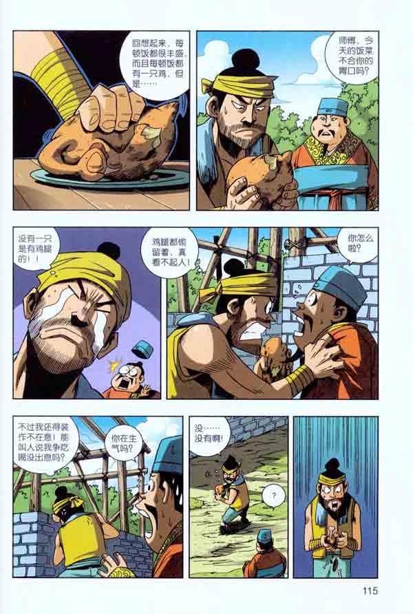竞争�9��_动漫 卡通 漫画 头像 600_892 竖版 竖屏