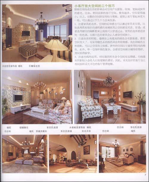 书摘插图 客厅 家居装修设计3000例 实用超值版