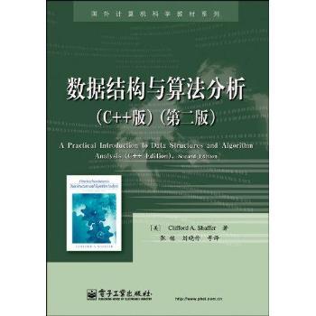 数据结构与算法分析(c  版)(第二版)