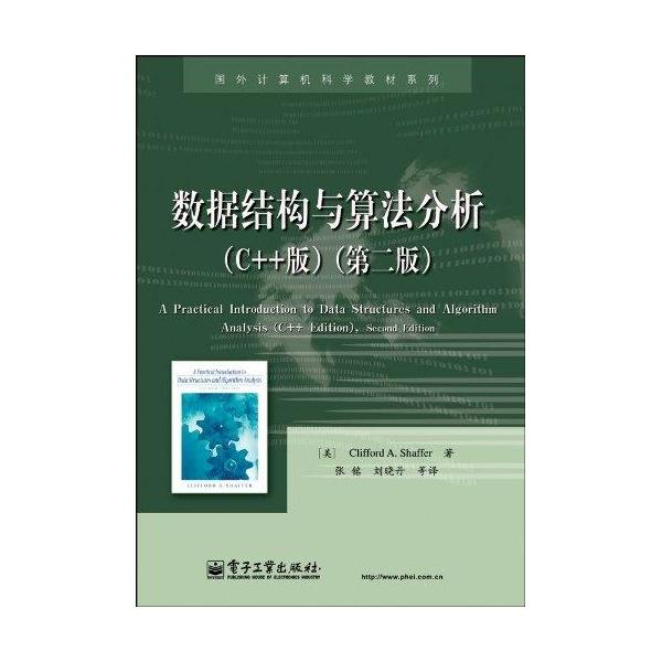 数据结构与算法分析(c++版)(第二版)-张铭-程序语言